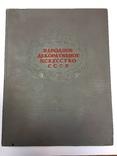 Народное Декоративное Искусство СССР 1949 год 5000 тираж
