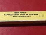 Стержни для карандаша.СССР В родной коробке photo 4