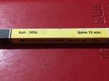 Стержни для карандаша.СССР В родной коробке photo 5