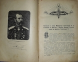 1904 Царствование императора Александра II