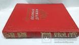 Літопис великої дружби. 1654-1954. Збірник