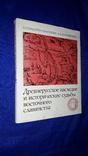 1982 Наследие и судьбы восточного славянства