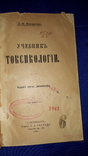1911 Учебник токсикологии