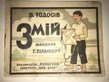 Украинская Детская Книга 1920-хх годов