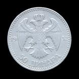 50 Динара 1932 Александр І, Югославия
