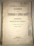 1862 Проэкты и Постройка Машин