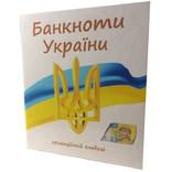 Альбом для банкнот Украины photo 1