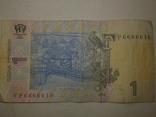 1 гривня УР 6666616