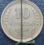 10 копеек 1930 год