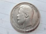 50 копеек 1900 г.