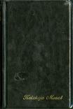 """Карманный альбом. Фирма """"Shulhs"""" 813-S. Чёрный."""