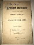 1897 Народный Песенник Старинные Песни