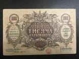 1000 карб. 1918 г.