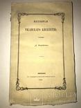 1858 История Рязанского Княжества Д.Иловайский, фото №3
