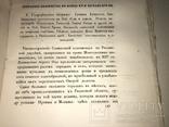 1858 История Рязанского Княжества Д.Иловайский, фото №6