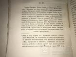 1858 История Рязанского Княжества Д.Иловайский, фото №9