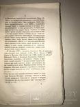 1858 История Рязанского Княжества Д.Иловайский, фото №10