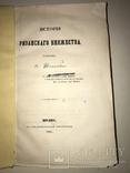 1858 История Рязанского Княжества Д.Иловайский, фото №11