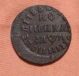 Копейка 1713( на вздибленом коне) photo 1