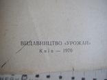 Довідник по садівництву 1970р., фото №3
