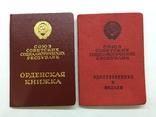 Орденская книжка Красной Звезды и удостоверение к медали Б/З на одного кавалера