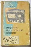 Самодельные радиоэлектронные устройства 1973 год, фото №2