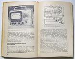 Самодельные радиоэлектронные устройства 1973 год, фото №5