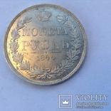 Рубль 1844г MW