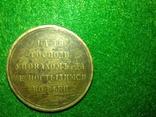 """Медаль """" За Крымскую войну"""" 1853-1856 гг., фото 4"""