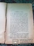 М Возняк. Як пробудилося укр.народнє життя в Галичині за Австрії. 1924 р., фото №4
