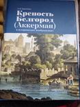 Крепость Белгород (Аккерман) в исторических изображениях 2016