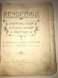 1908 Украинский Юмор Харьков