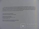 Абрамзон М.Г. Клады античных монет. (Том 1) 2009 г., фото №4