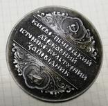 Медаль Киево Печерская Лавра, фото №7