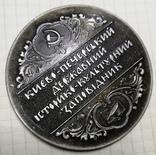 Медаль Киево Печерская Лавра, фото №8