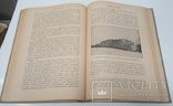 Народная энциклопедия научных и прикладных знаний. Том 10., фото №9