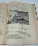 Народная энциклопедия научных и прикладных знаний. Том 10., фото №10
