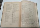 Народная энциклопедия научных и прикладных знаний. Том 10., фото №11