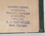 Энциклопедический словарь Брокгауза и Ефрона  2 дополнительный том, фото №5