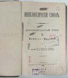 Энциклопедический словарь Брокгауза и Ефрона  3 дополнительный том, фото №6