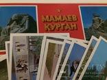 Мамаев Курган.Набор карточек photo 2