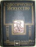 1912 Классическое искусство. Вельфлин Г.