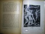 1912   Классическое искусство. Вельфлин Г., фото №9