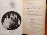 Русский Царь. 3 тома. 1922 год. Карты. Фото.