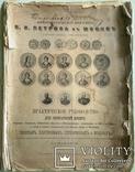 1900 Нумизматический магазин В.И. Петрова в Москве. Практич. руков. для собират. монет