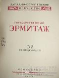 1939 Государственный Эрмитаж 8000 экз.
