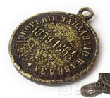 Медаль За покорение Западного Кавказа 1859-1864 год., фото №4