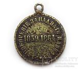 Медаль За покорение Западного Кавказа 1859-1864 год., фото №6