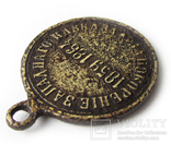 Медаль За покорение Западного Кавказа 1859-1864 год., фото №10