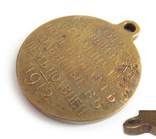 Медаль в память 100-я  Отечественной войны 1812 года., фото №4